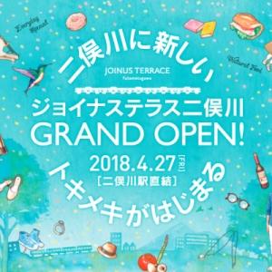 ジョイナス テラス 二俣川のオープン日が2018年4月27日に決定!ジョイナスポイントカード利用も