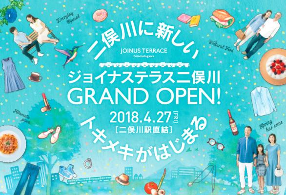 ジョイナス テラス 二俣川のオープン日が2018年4月27日に決定!ジョイナステラスポイントカードの利用も