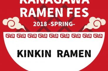 KANAGAWAラーメンフェスが横浜赤レンガ倉庫で2018年3月17日より開催!