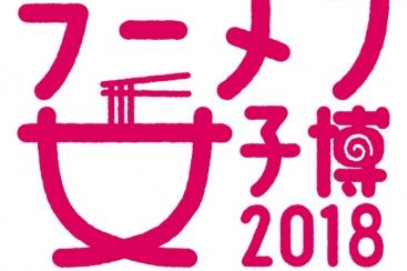 ラーメン女子博 2018、横浜から東京に会場を移してGW期間に開催!