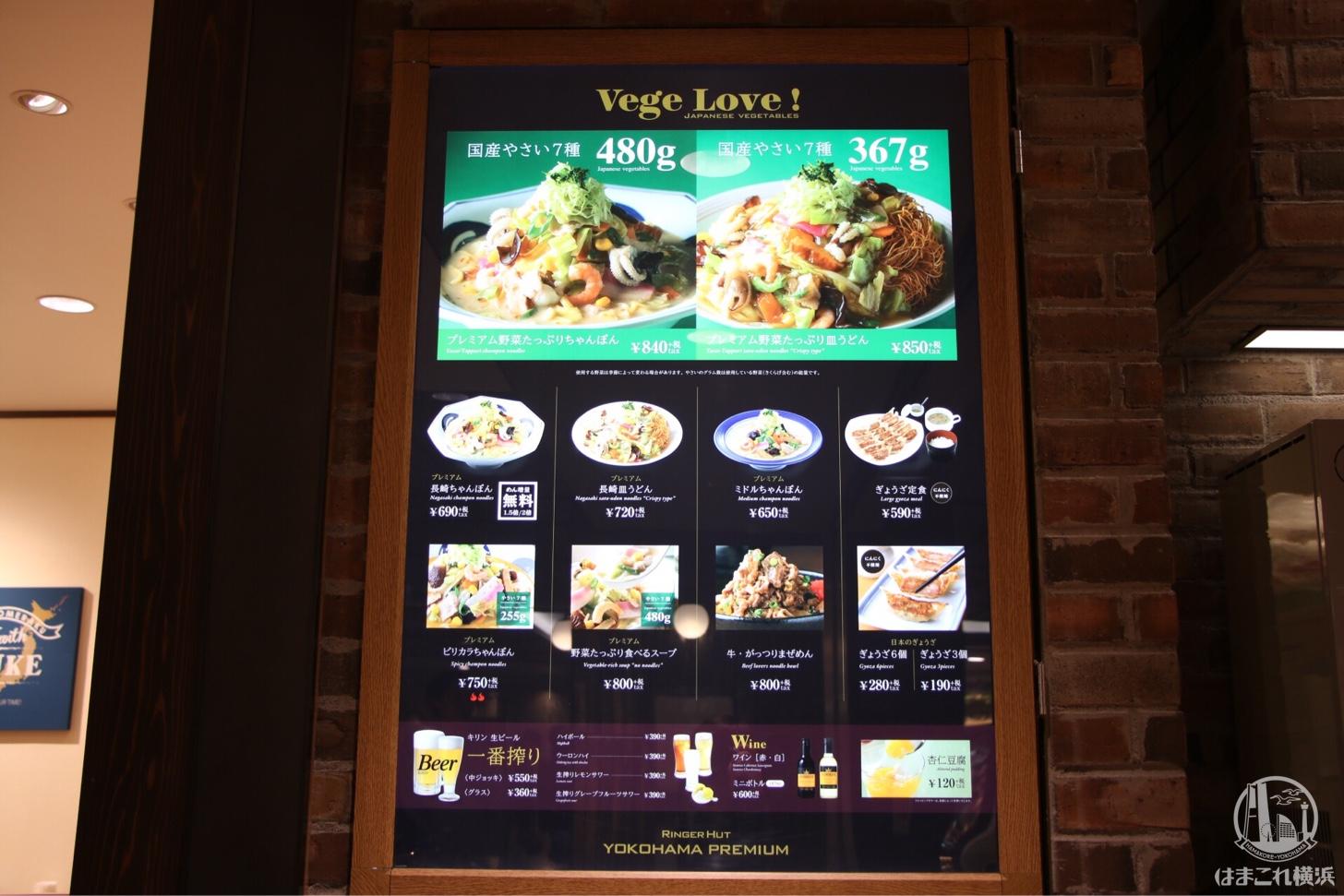 RINGERHUT YOKOHAMA PREMIUM横浜西口店 メニュー