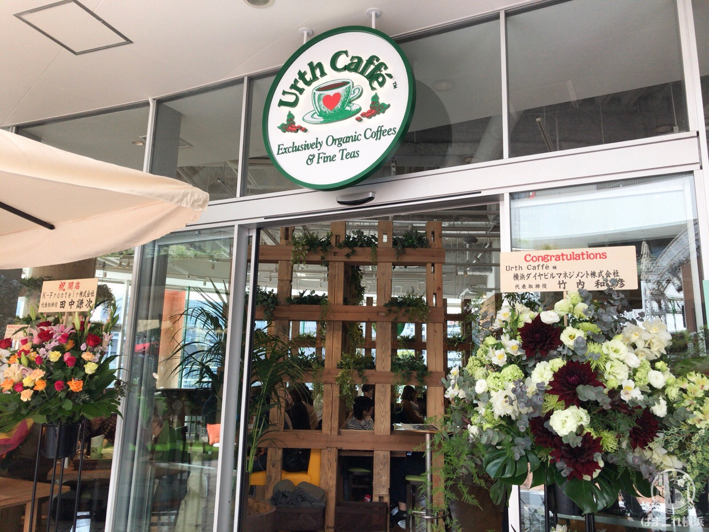 アースカフェ 横浜ベイクォーター店 外観・入口