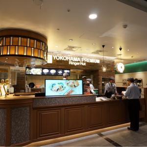 リンガーハット プレミアム 横浜 従来のリンガーハットとの違いは具材と旨味!