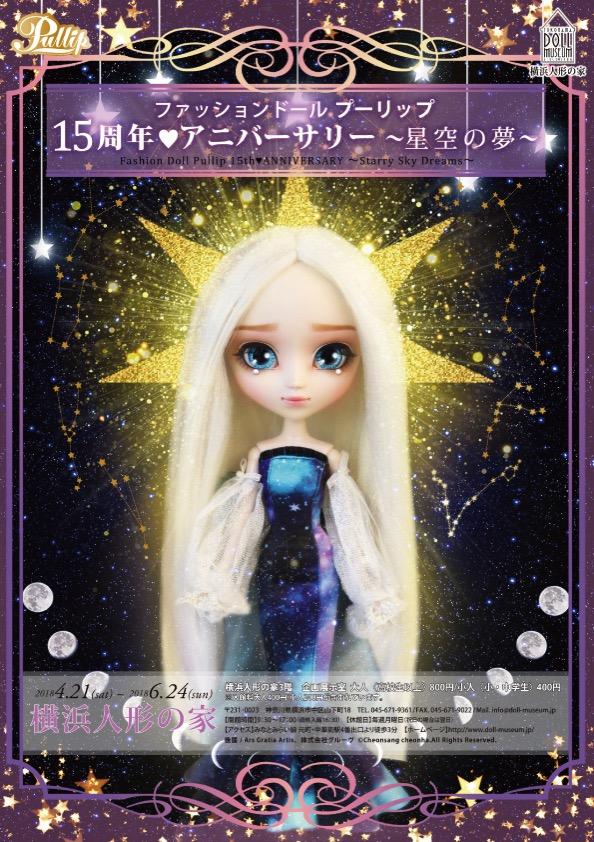 横浜人形の家 15周年を迎えたファッションドール「プーリップ」の企画展を2018年4月21日より開催!