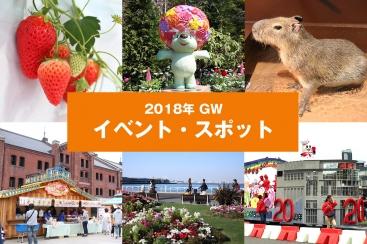 2018年 GW 横浜観光で行きたいイベント・話題の最新スポットまとめ