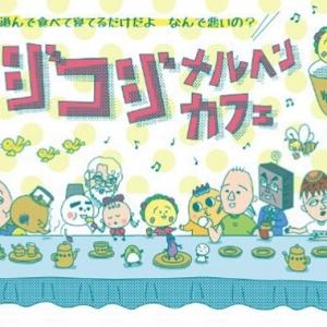 コジコジメルヘンカフェ、ルミネ横浜店に4月27日より期間限定オープン!