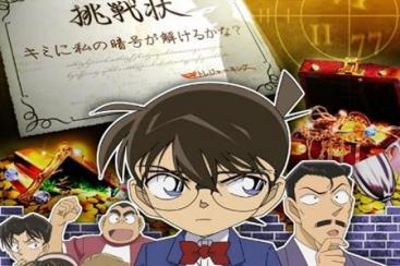 2018年 GW 横浜みなとみらいで名探偵コナンの「リアル宝探し」が4月28日より開催!