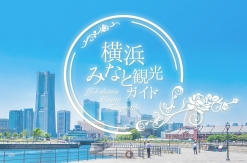 新コンテンツ「横浜みなと観光ガイド」および観光スポット一覧 追加のお知らせ