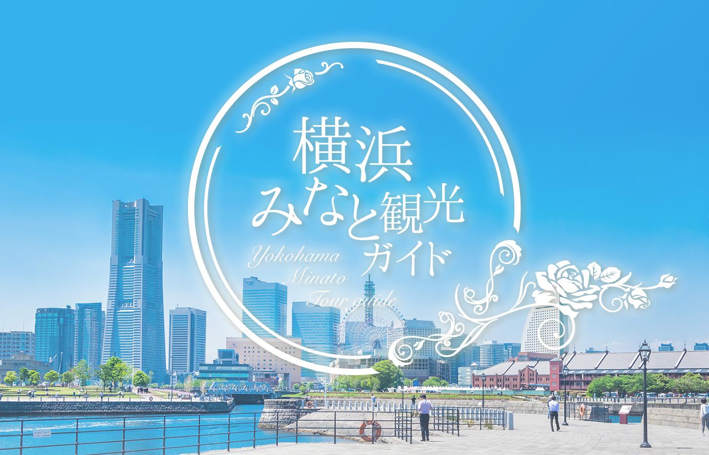観光 マップ 横浜 横浜町観光案内マップ