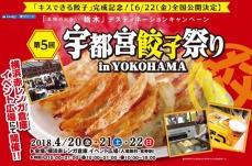 第5回 宇都宮餃子祭り in YOKOHAMAが横浜赤レンガ倉庫で2018年4月20日より開催!人気餃子店16店集結