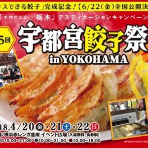 第5回 宇都宮餃子祭り in YOKOHAMAが横浜赤レンガ倉庫で4月20日より開催!人気餃子店16店集結