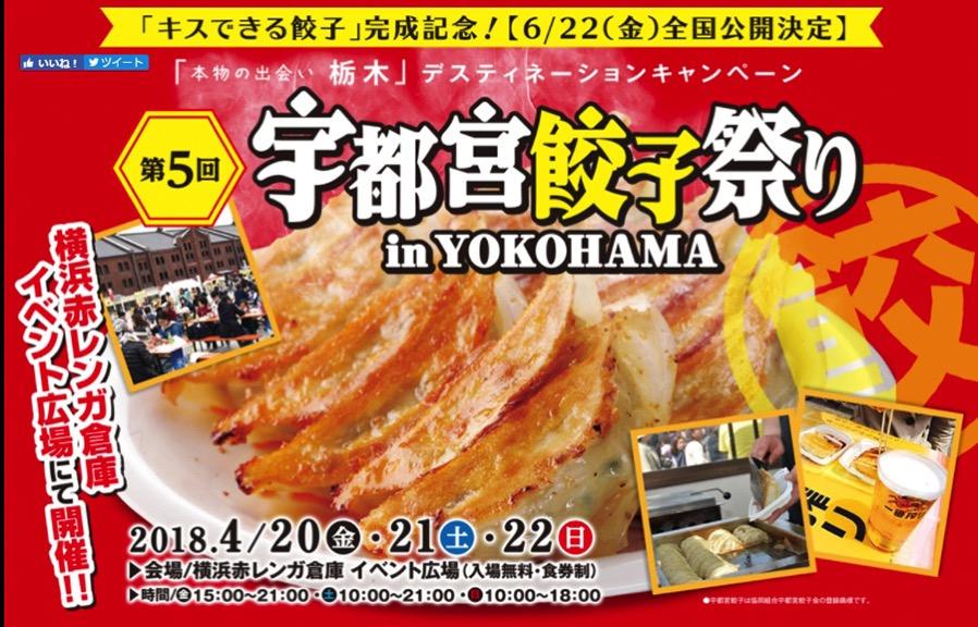 横浜赤レンガ倉庫「第5回宇都宮餃子祭り in YOKOHAMA」が2018年4月20日より開催!人気餃子店16店集結
