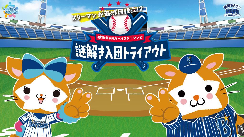 横浜DeNAベイスターズファン向けリアル謎解きゲーム