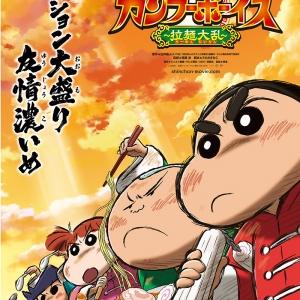 2018年 GW期間にみなとみらいで映画クレヨンしんちゃん タイアップイベントを開催!