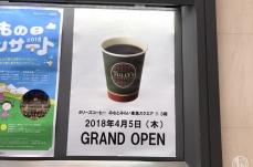 みなとみらい東急スクエアに「タリーズ」が2018年4月5日オープン!書店丸善に併設か