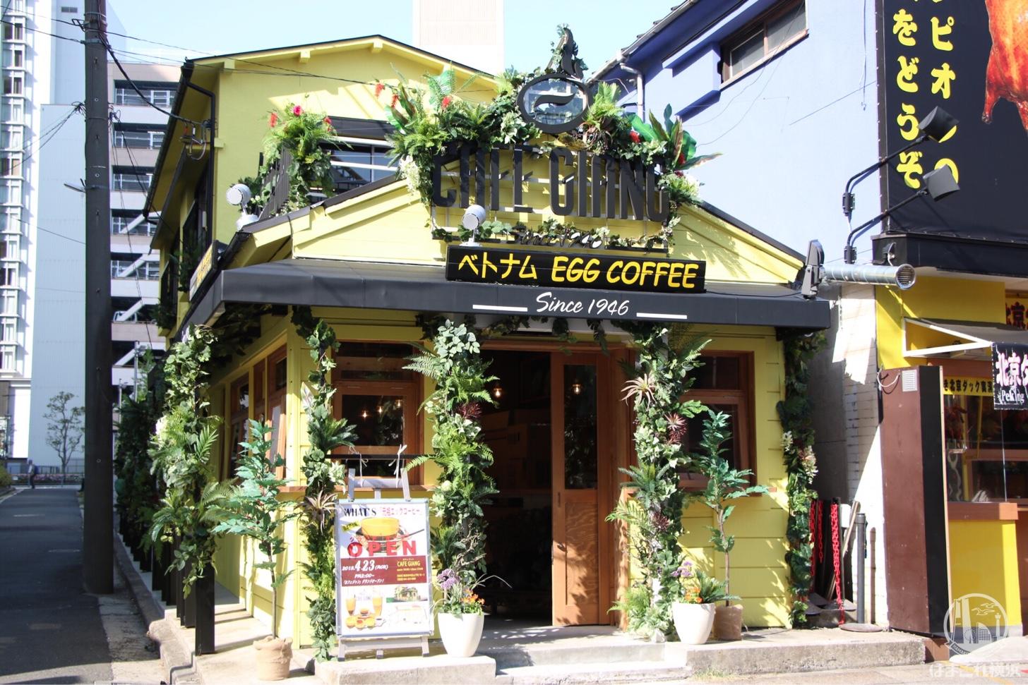 横浜中華街「カフェ ジャン」 外観