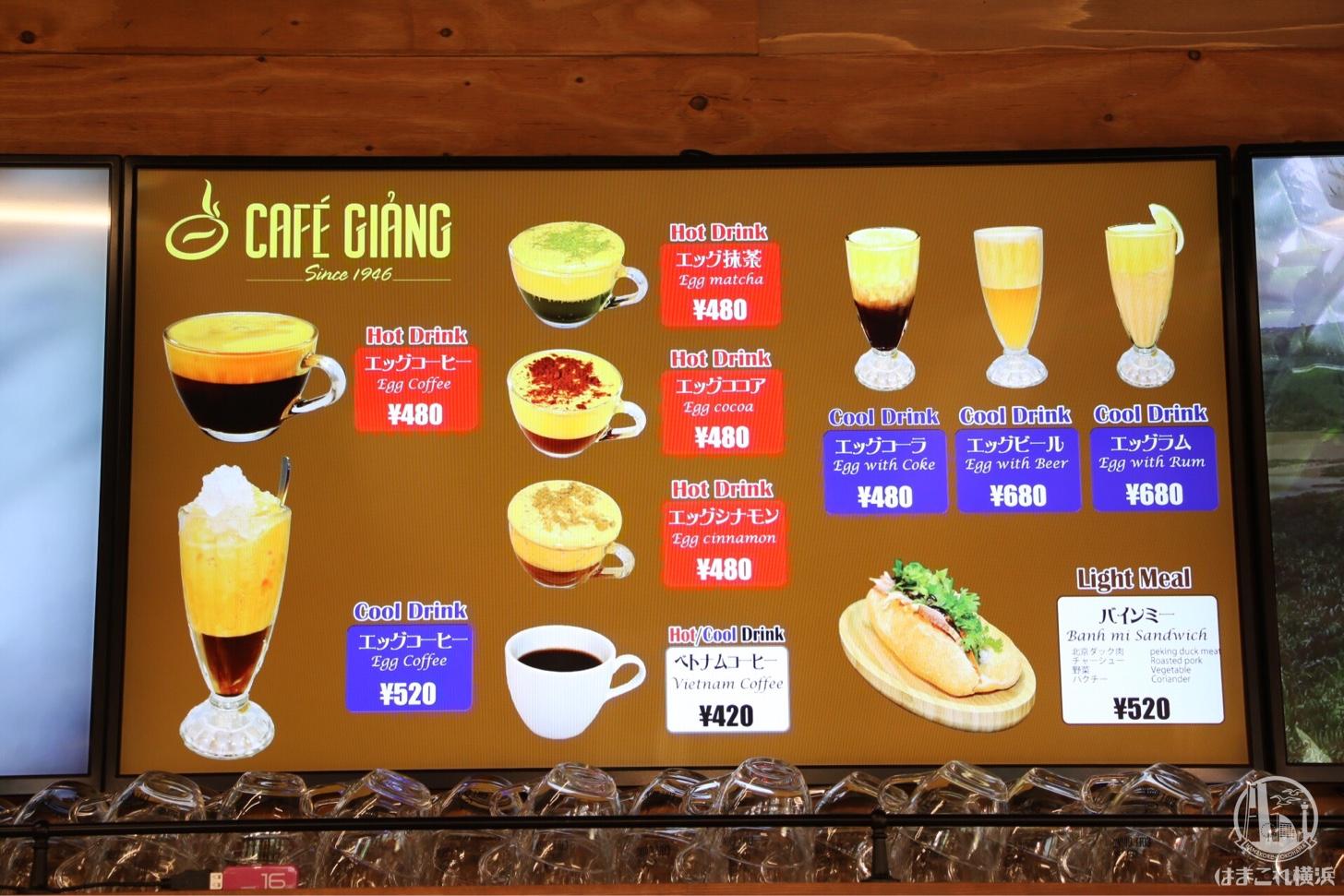横浜中華街「カフェ ジャン」メニュー