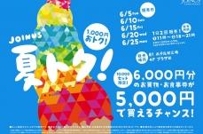 横浜ジョイナス 6000円分のお買い物・お食事券が5000円で買えるキャンペーン開催!