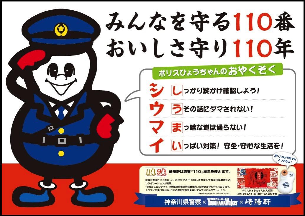 神奈川県警察×横浜ウォーカー×崎陽軒コラボ ポスター