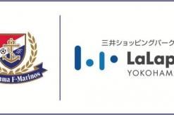 ららぽーと横浜、横浜F・マリノスとスポンサー契約締結!選手によるイベント・フェアなど