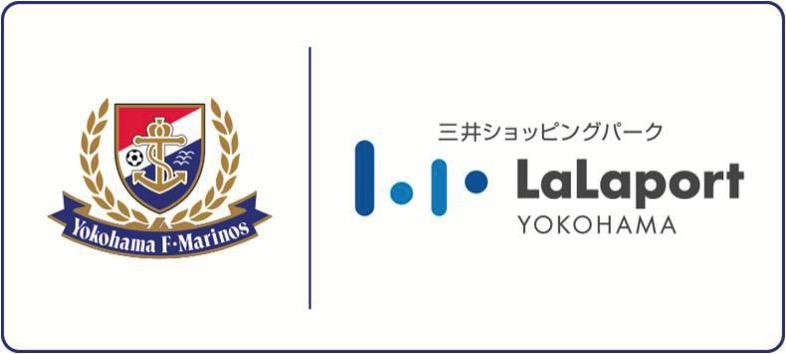 ららぽーと横浜、横浜F・マリノスとスポンサー契約を締結!選手によるイベント・フェアなど