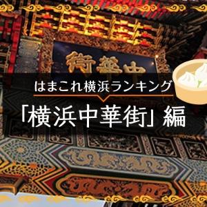 横浜中華街人気ランキング