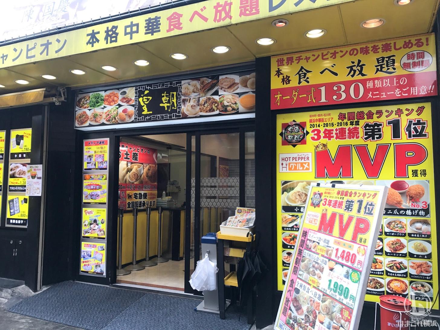 横浜中華街「皇朝」食べ放題