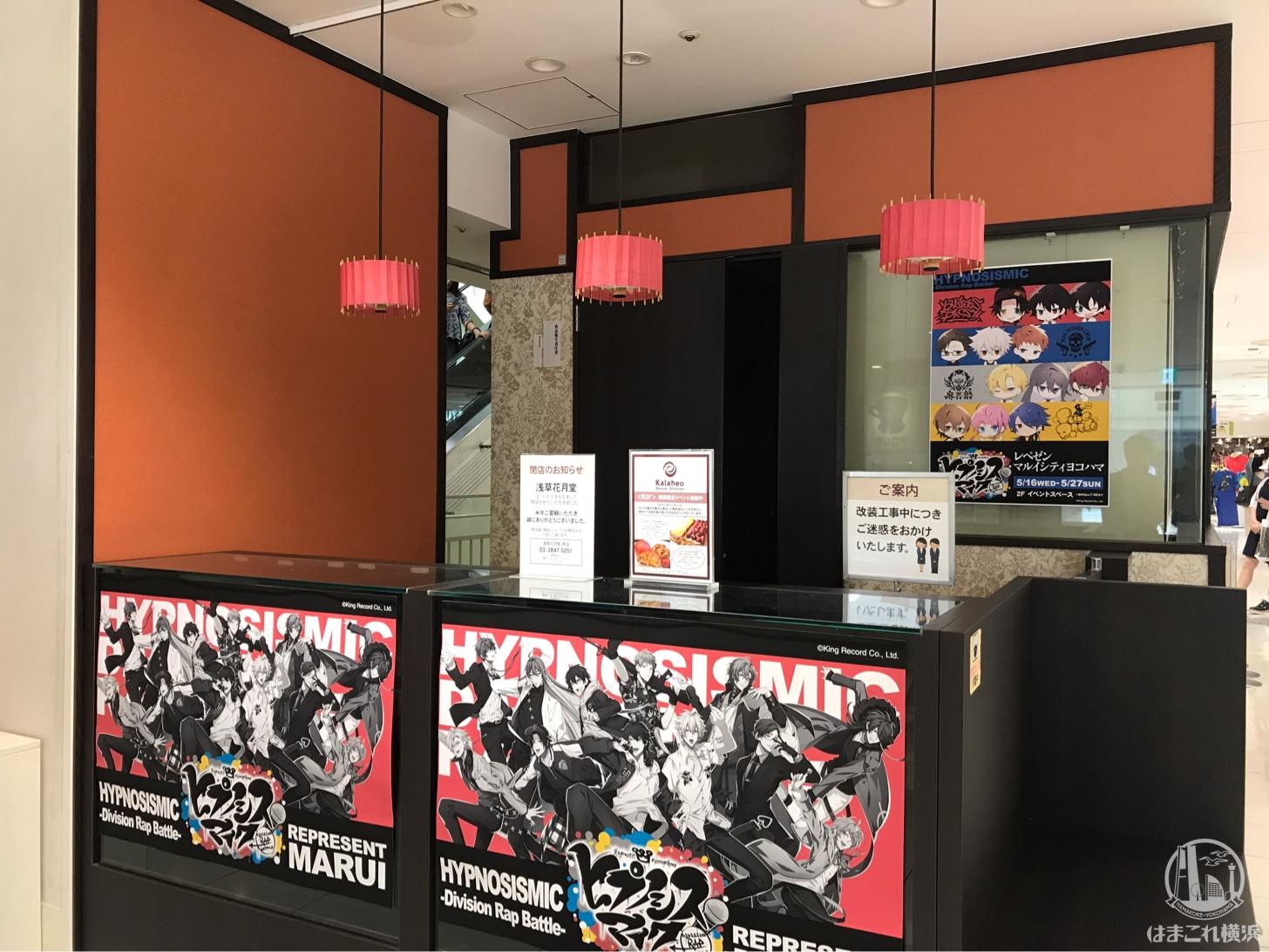 [悲報] 浅草花月堂 横浜店が閉店!浅草の行列ができる大人気メロンパン店