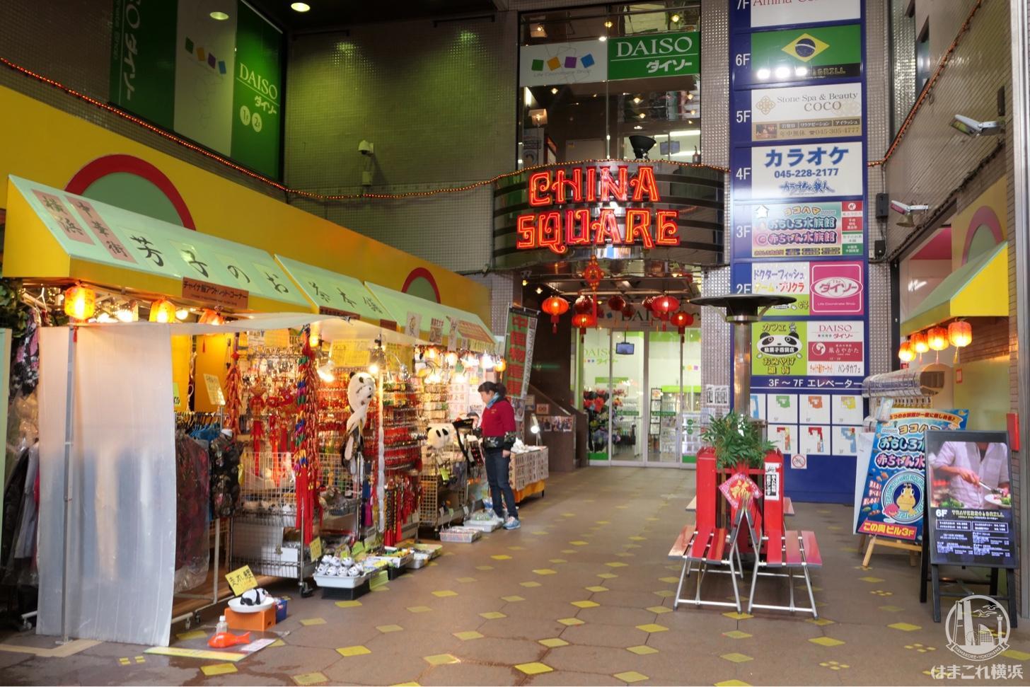 横浜中華街 チャイナスクエア