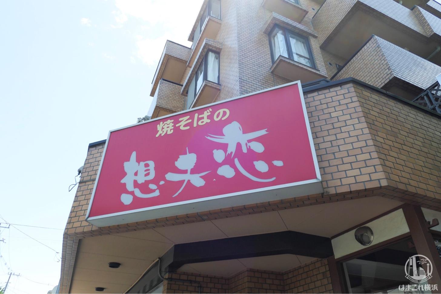 想夫恋 横浜青葉店