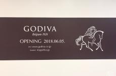 ゴディバ ランドマーク店が移転・カフェ併設のリニューアルへ 横浜みなとみらい