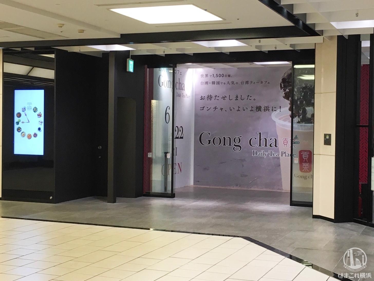 ゴンチャ 横浜駅
