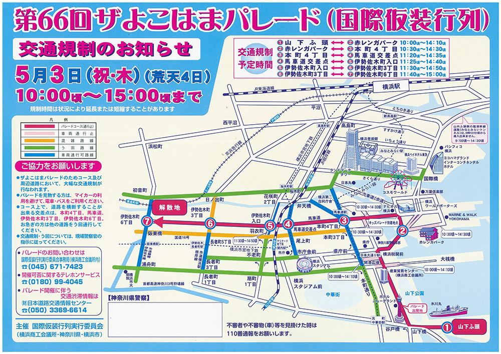 2018年5月3日 国際仮装行列により横浜みなとみらいで10時から15時まで大規模交通規制を実施
