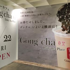 台湾ティーカフェ「ゴンチャ」が横浜駅に6月22日オープン!神奈川県初出店