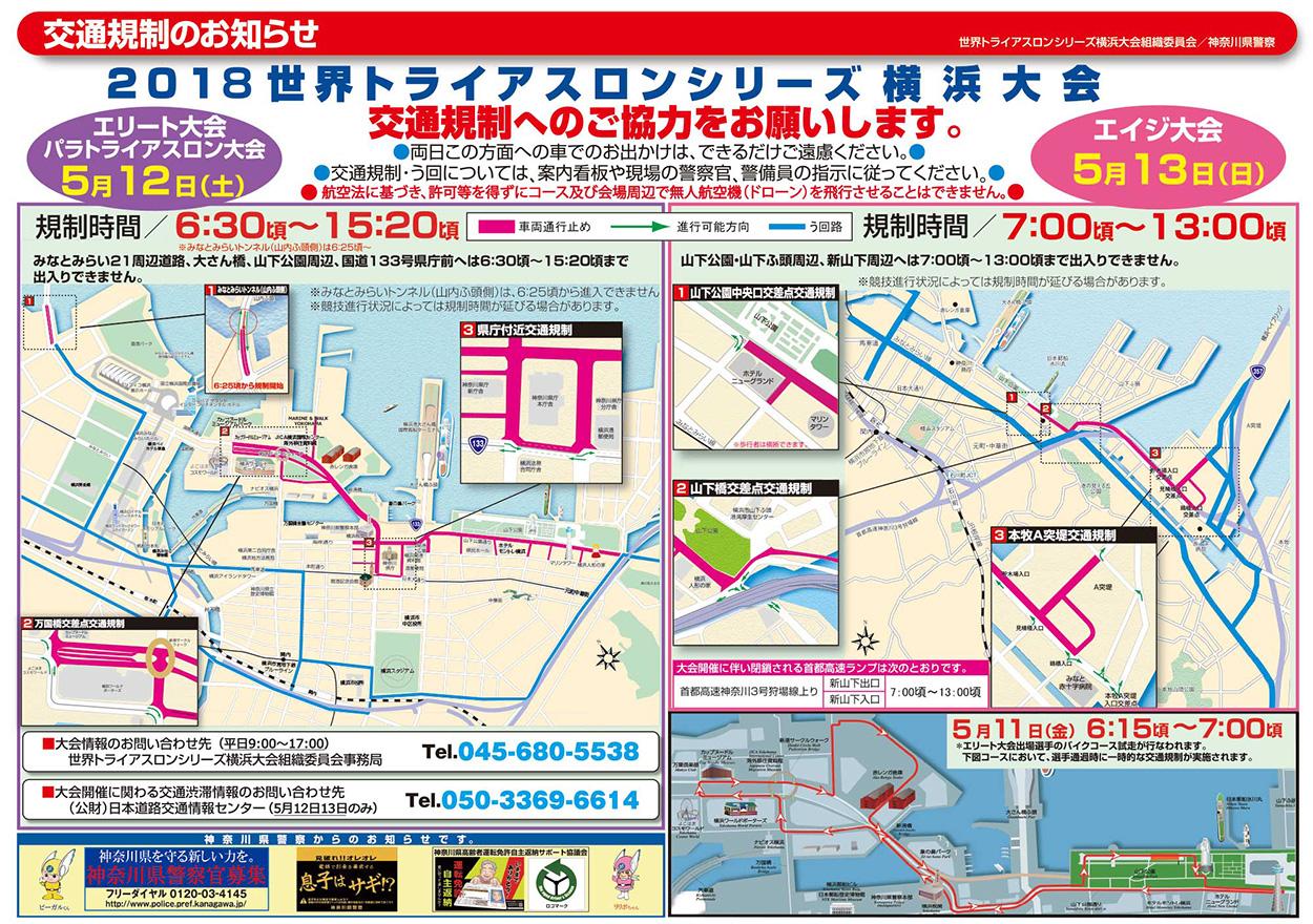 2018世界トライアスロンシリーズ横浜大会 交通規制
