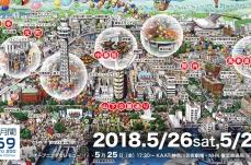 横浜セントラルタウンフェスティバル Y159が2018年5月25日より3日間開催!