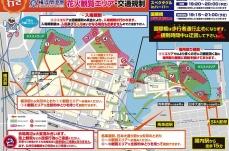 2018年 横浜開港祭の花火は入場規制や歩行者通行止めに注意!6月2日開催
