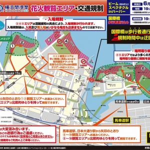 2018年 横浜開港祭の花火大会は入場規制や歩行者通行止めに注意!6月2日開催