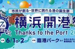 横浜開港祭 2018年6月1日・2日に開催!打ち上げ花火は臨港パーク前海上
