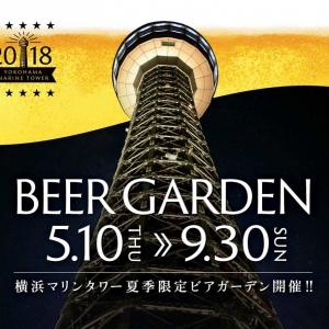 2018年 横浜マリンタワーに3タイプのビアガーデンがオープン!