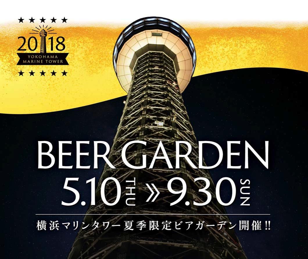 2018年 横浜マリンタワーに3つのビアガーデンがオープン!