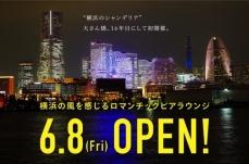横浜港大さん橋で初のビアガーデン開催!夜景が見える最高のロケーション