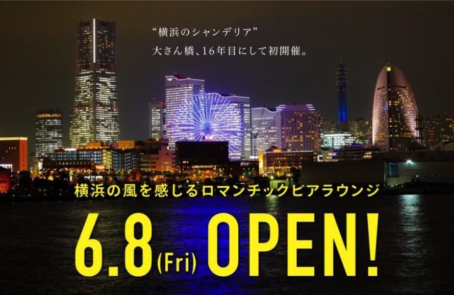 横浜港大さん橋で初のビアガーデンが6月8日より開催!夜景が見える最高のロケーション