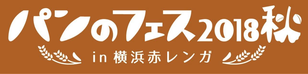 パンのフェス 2018秋 横浜赤レンガ倉庫で9月15日より開催決定!