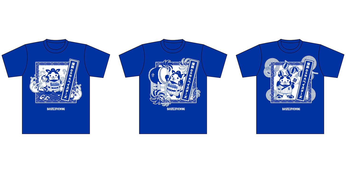 BAY ライブビューイング限定DB.スターマンTシャツ(勝祭 ver.)