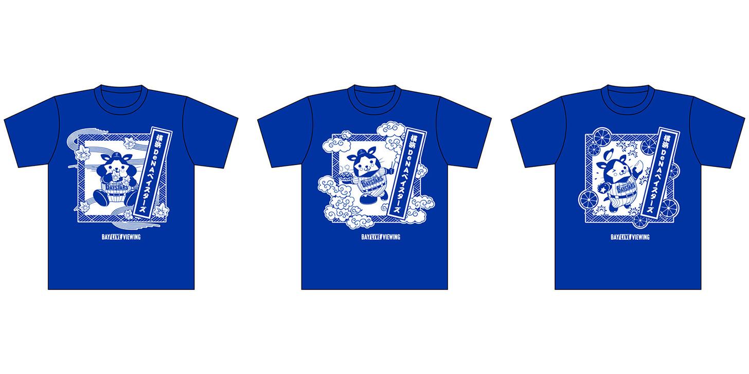 BAY ライブビューイング限定DB.スターマンTシャツ(広島 ver.)