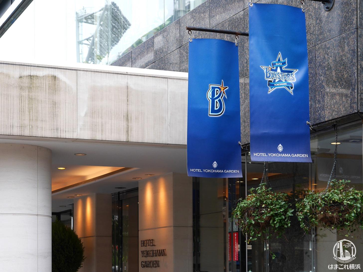 ホテル横浜ガーデン ベイスターズのフラッグ