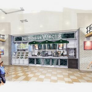 フレッシュネスバーガー ベーカリー併設の新業態を横浜に7月オープン!マークイズ みなとみらい