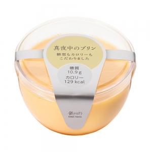 銀のぶどう、真夜中のプリンをそごう横浜で販売!糖質もカロリーもこだわる