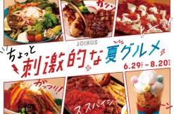 横浜駅 ジョイナス ちょっと刺激的な「JOINUS 夏グルメ」を6月29日より開催!